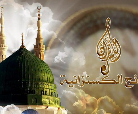 طریقت و عرفان اسلامی