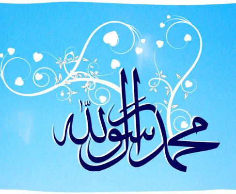 عظمت و بزرگی محمد